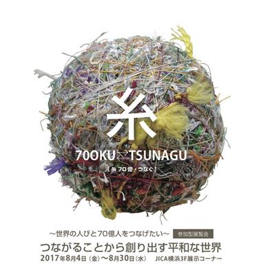 itotsunagi_01.jpg